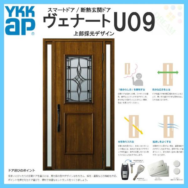 Ykk Ap 断熱玄関ドア ヴェナート 物置 D3仕様 U09 カーポート 両袖fix