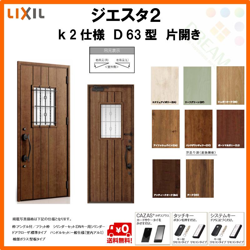 リクシル 玄関ドア ジエスタ2 K2仕様 D63型デザイン 片開きドア トステム LIXIL TOSTEM