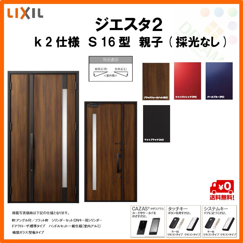 リクシル 玄関ドア ジエスタ2 K2仕様 S16型デザイン 親子ドア(採光なし) トステム LIXIL TOSTEM 断熱玄関ドア GIESTA 住宅 サッシ 玄関交換 リフォーム DIY