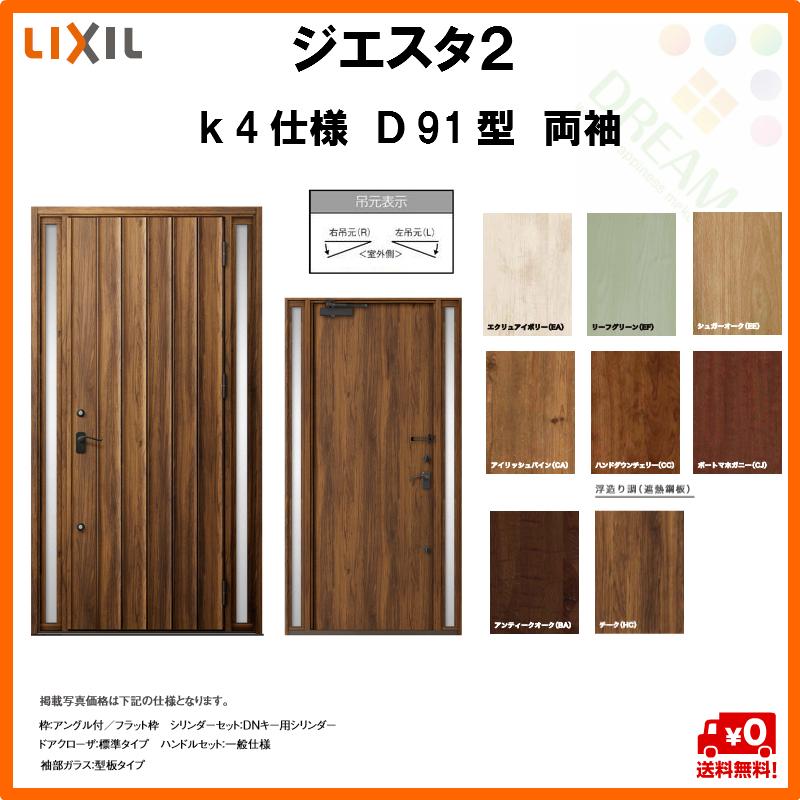 リクシル 玄関ドア ジエスタ2 K4仕様 D91型デザイン 両袖ドア トステム LIXIL TOSTEM