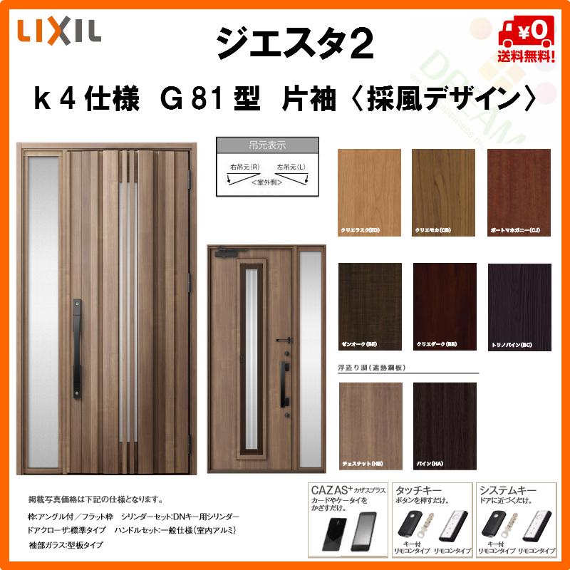 リクシル 玄関ドア ジエスタ2 K4仕様 G81型 採風デザイン 片袖ドア トステム LIXIL TOSTEM 断熱玄関ドア GIESTA 住宅 サッシ リフォーム DIY