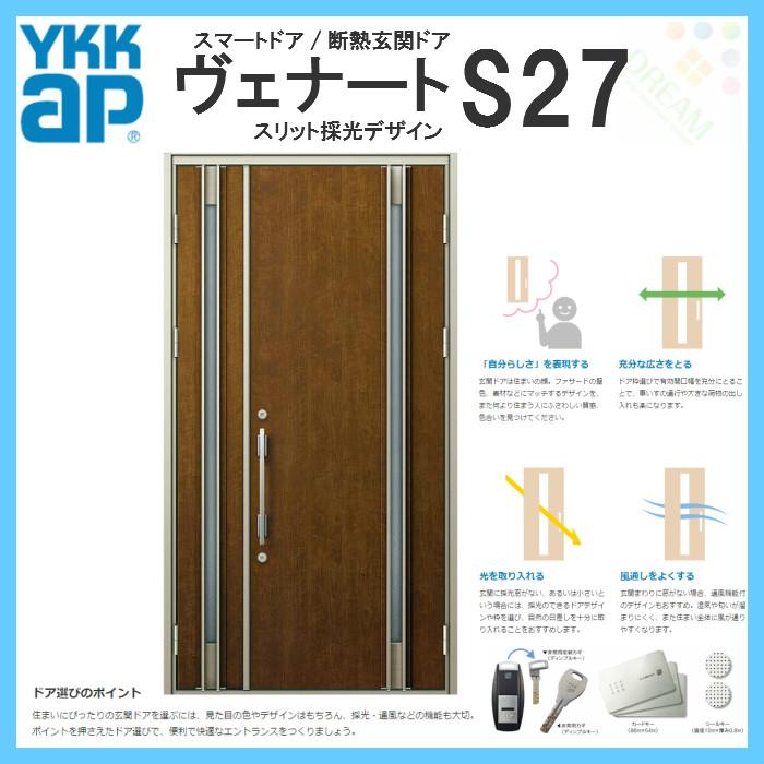 YKK ap 断熱玄関ドア ヴェナート D3仕様 S27 親子ドア ランマ無 DH20 W1235×H2018mm スマートドア Cタイプ ykkap 住宅 玄関 サッシ 戸 扉 交換 リフォーム DIY