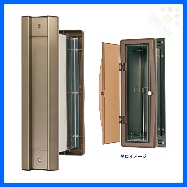 水上金属 No.2000ポスト 内フタ気密型 タテ型 大壁用(壁厚調整範囲141~190mm) アンバー