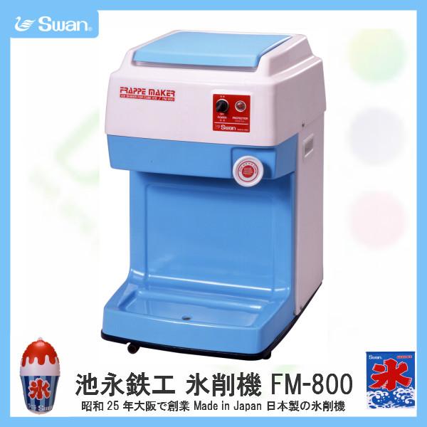 スワン氷削機(Swan)池永鉄工 氷削機 FM-800