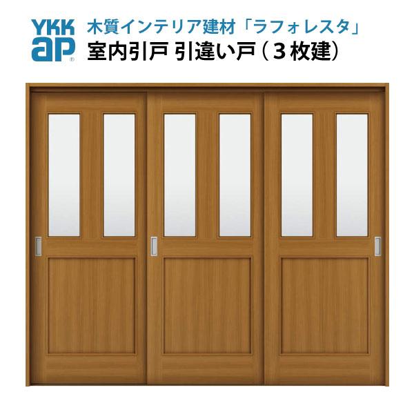 YKKAP ラフォレスタ 戸建 室内引戸 ラウンドレール 引違い戸(3枚建) オーソドックス(フラッシュ構造) BFデザイン 錠無 枠付 ケーシング付 YKK 建具 扉