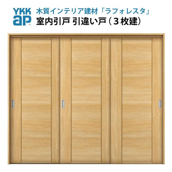 YKKAP ラフォレスタ 戸建 室内引戸 ラウンドレール 引違い戸(3枚建) バーティカル(二方框組み構造) JAデザイン 錠無 枠付 ケーシング付 YKK 建具 扉