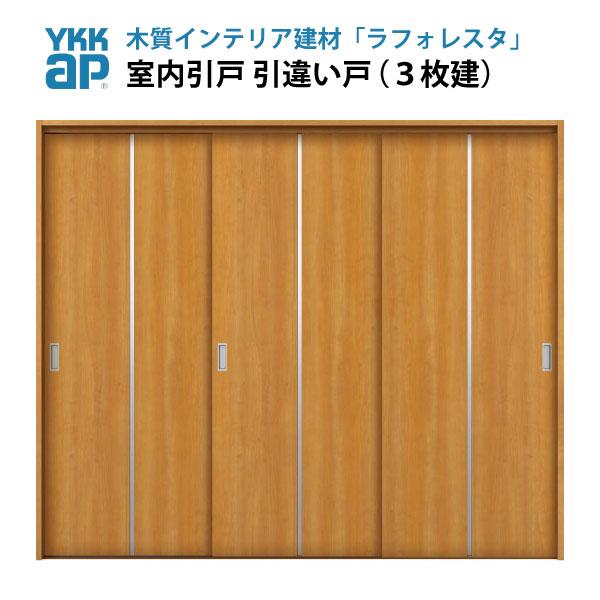 YKKAP ラフォレスタ 戸建 室内引戸 ラウンドレール 引違い戸(3枚建) スタイリッシュ(フラッシュ構造) T62Y62デザイン 錠無 枠付 ケーシング付 YKK 建具 扉