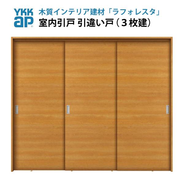 YKKAP ラフォレスタ 戸建 室内引戸 上吊り 引違い戸(3枚建) スタイリッシュ(フラッシュ構造) TAYAデザイン 錠無 枠付 ケーシング付 YKK 建具 扉