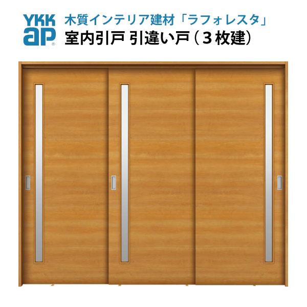 YKKAP ラフォレスタ 戸建 室内引戸 上吊り 引違い戸(3枚建) スタイリッシュ(フラッシュ構造) TNYNデザイン 錠無 枠付 ケーシング付 YKK 建具 扉