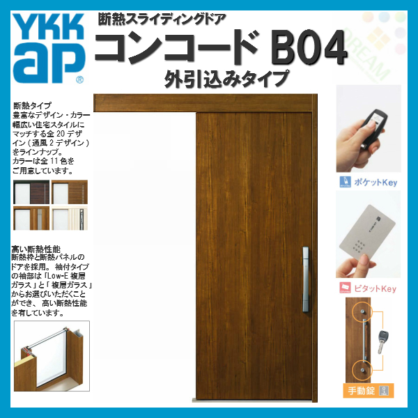 W1695 X H2195mm ピタット Key/ Pocket Key/ Manual Operation Lock Insulation Type  Between Entrance Sliding Door Insulation Sliding Door YKKap NEW Concord B04  ...