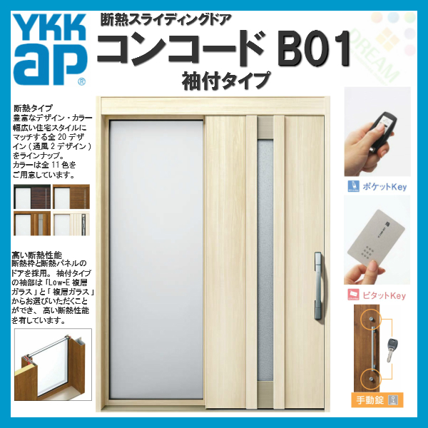 Entrance Sliding Door Insulation Sliding Door YKKap NEW Concord B01 Armhole  Kanto Interval Corner W1640 X H2235mm ピタット Key/ Pocket Key/ Manual  Operation ...