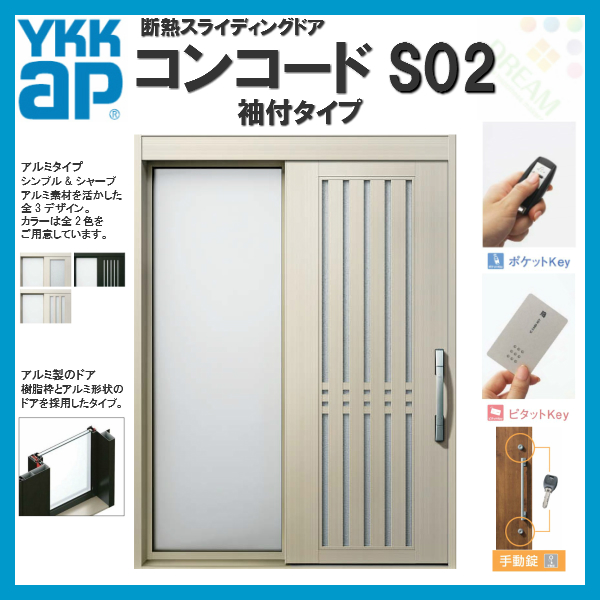 YKK 玄関引き戸 NEWコンコード S02 袖付 関東間 W1690×H2235mm ピタットKey/ポケットKey/手動錠 アルミタイプ YKKap 玄関引戸 サッシ ドア 送料見積り