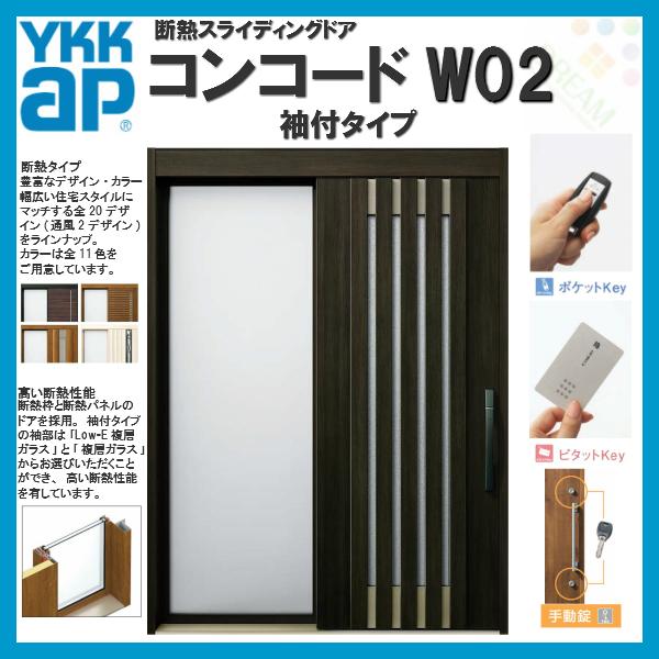 YKK 玄関引き戸 NEWコンコード W02 袖付 メーターモジュール W1870×H2235mm ピタットKey/ポケットKey/手動錠 断熱タイプ YKKap 玄関引戸 ドア 送料見積り