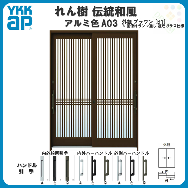 YKK 玄関引き戸 6尺2枚建 ランマ無 単板ガラス仕様 YKKap 断熱玄関引戸 れん樹 伝統和風 A03 千本格子 九州・四国間 W1800×H1930 アルミ色 サッシ