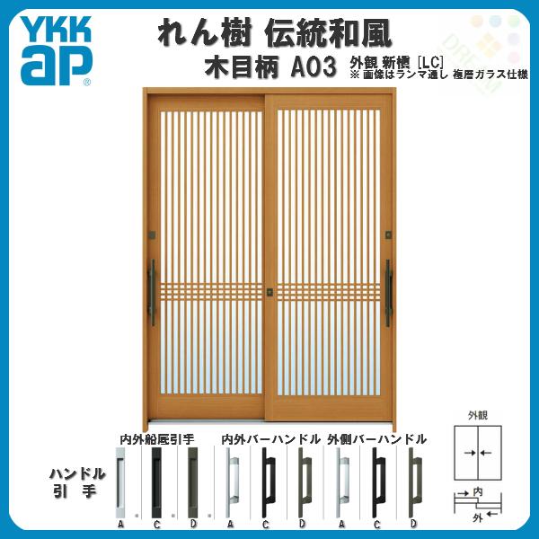 YKK 玄関引き戸 6尺2枚建 ランマ通し 単板ガラス仕様 YKKap 断熱玄関引戸 れん樹 伝統和風 A03 千本格子 メーターモジュール W1870×H2230 木目柄 サッシ