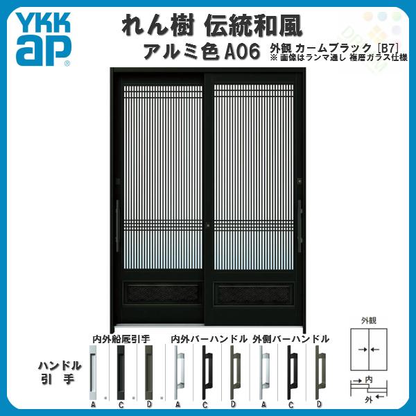 YKK 玄関引き戸 6尺2枚建 ランマ通し 単板ガラス仕様 YKKap 断熱玄関引戸 れん樹 伝統和風 A06 万本格子腰パネル 関東間 W1690×H2230 アルミ色 サッシ