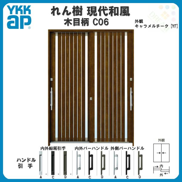 7月はエントリーでP10倍 断熱玄関引き戸 YKKap れん樹 現代和風 C06 W1870×H2230 木目柄 6尺2枚建QsdtBCrxh
