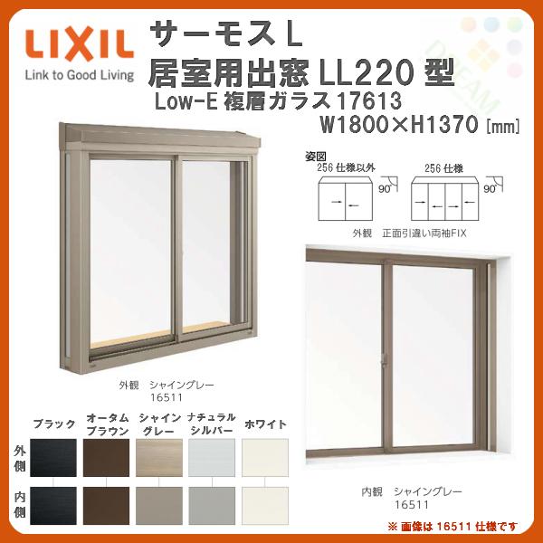 樹脂アルミ複合サッシ 居室用出窓 LL220型 17613 W1800×H1370[mm] KKセット LIXIL/TOSTEM サーモスL コーディネート 出窓 Low-E複層ガラス