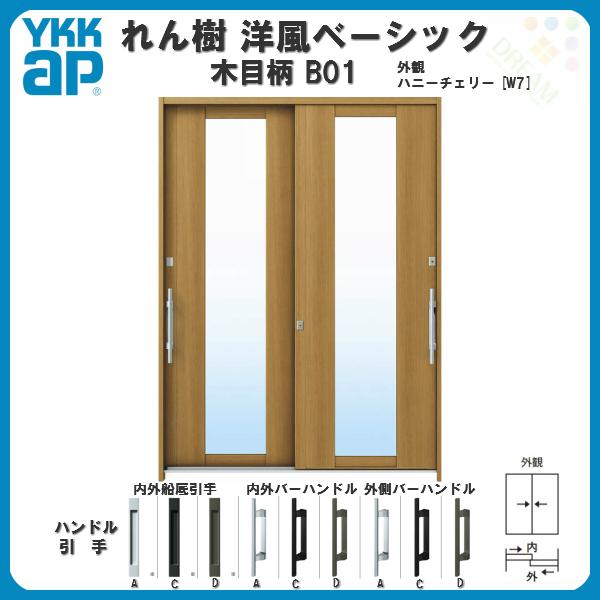 YKK 玄関引き戸 6尺2枚建 単板ガラス/複層ガラス仕様 ランマ通し YKKap 断熱玄関引戸 れん樹 洋風ベーシック B01 関東間入隅 W1640×H2230 木目柄 サッシ