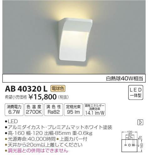 コイズミ照明 AB40320L ブラケット 一般形 自動点灯無し LED