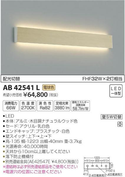 コイズミ照明 AB42541L ブラケット 一般形 自動点灯無し LED