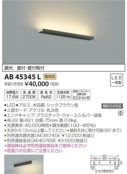 コイズミ照明 AB45345L ブラケット 一般形 自動点灯無し LED