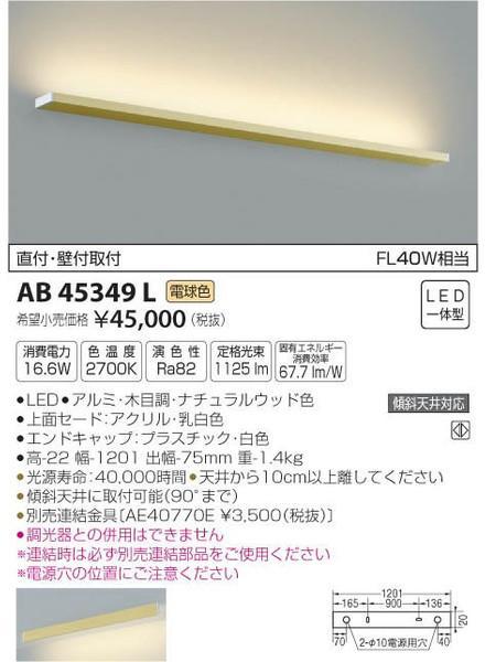 コイズミ照明 AB45349L ブラケット 一般形 自動点灯無し LED