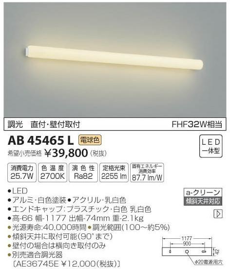 コイズミ照明 AB45465L ブラケット 一般形 自動点灯無し LED