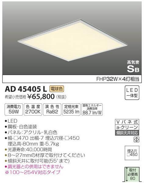 コイズミ照明 AD45405L シーリングライト LED