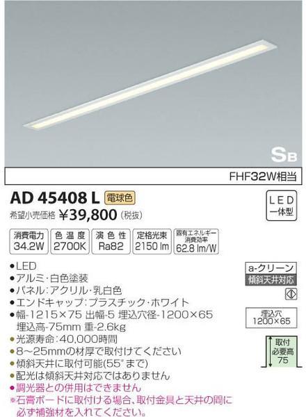 コイズミ照明 AD45408L キッチンライト 自動点灯無し LED