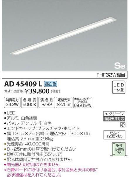コイズミ照明 AD45409L キッチンライト 自動点灯無し LED