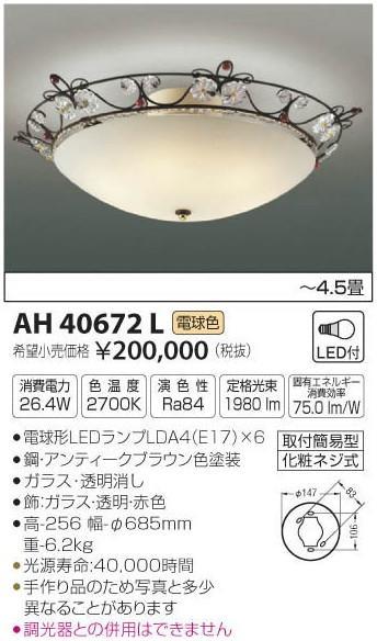 コイズミ照明 AH40672L シーリングライト LED