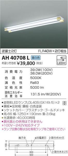 コイズミ照明 AH40708L ベースライト 一般形 LED