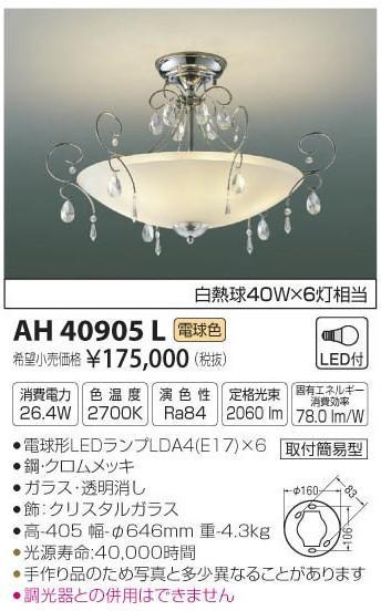 コイズミ照明 AH40905L シーリングライト LED