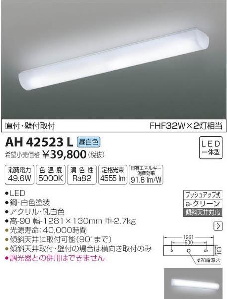 コイズミ照明 AH42523L キッチンライト 自動点灯無し LED