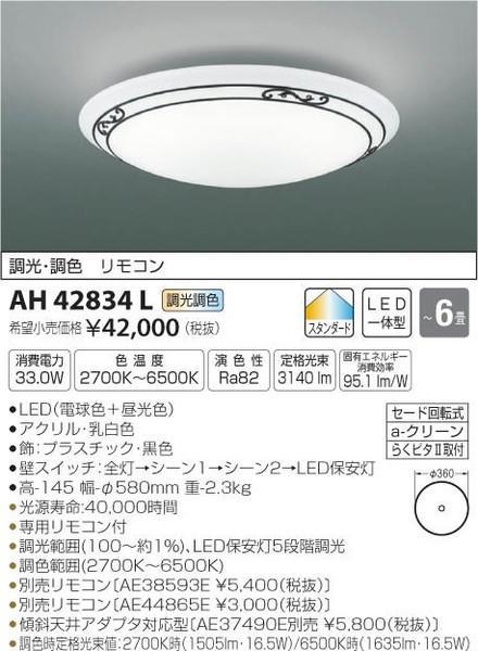 コイズミ照明 AH42834L シーリングライト リモコン付 LED