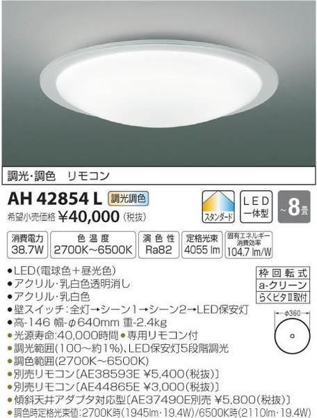 コイズミ照明 AH42854L シーリングライト リモコン付 LED