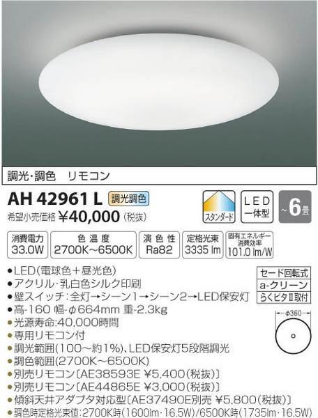コイズミ照明 AH42961L シーリングライト リモコン付 LED