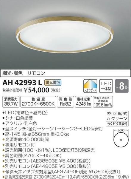 コイズミ照明 AH42993L シーリングライト リモコン付 LED