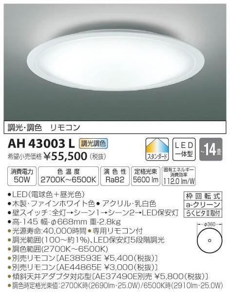 コイズミ照明 AH43003L シーリングライト リモコン付 LED