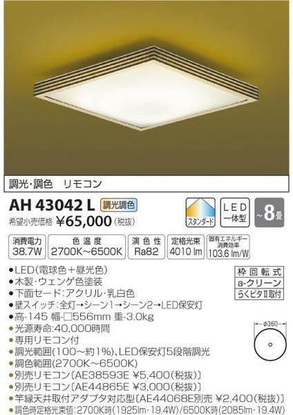 コイズミ照明 AH43042L シーリングライト リモコン付 LED