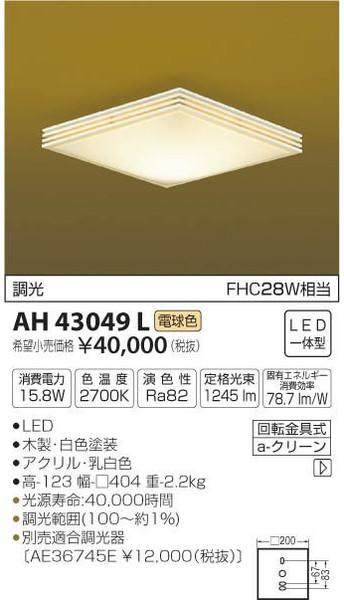 コイズミ照明 AH43049L シーリングライト LED