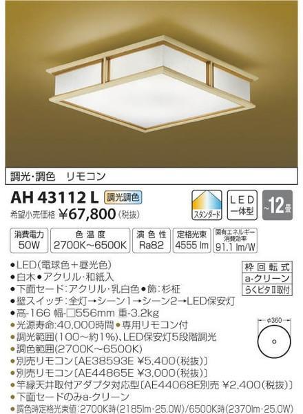 コイズミ照明 AH43112L シーリングライト リモコン付 LED