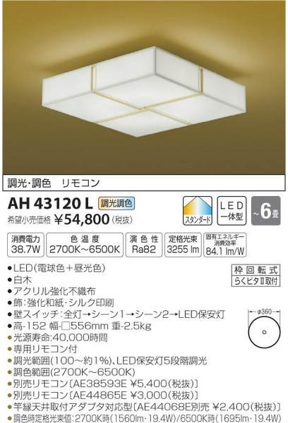 コイズミ照明 AH43120L シーリングライト リモコン付 LED