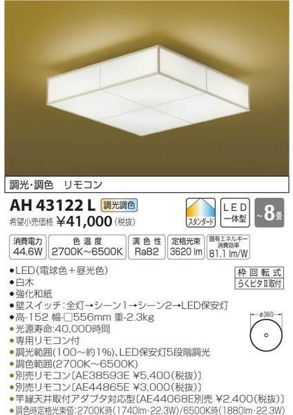コイズミ照明 AH43122L シーリングライト リモコン付 LED