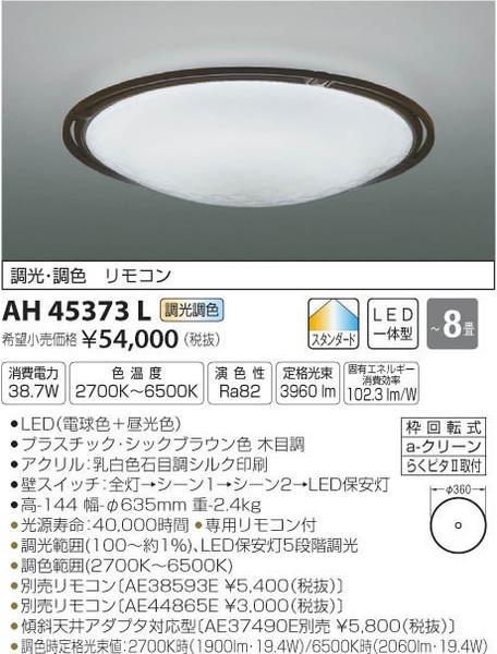 コイズミ照明 AH45373L シーリングライト リモコン付 LED