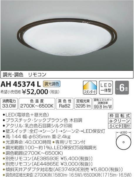 コイズミ照明 AH45374L シーリングライト リモコン付 LED