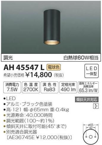 コイズミ照明 AH45547L シーリングライト LED