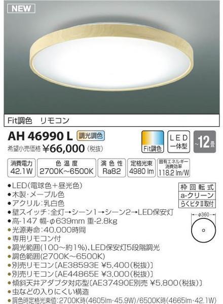 コイズミ照明 AH46990L シーリングライト リモコン付 LED