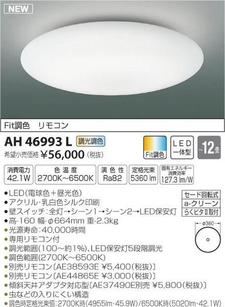 コイズミ照明 AH46993L シーリングライト リモコン付 LED